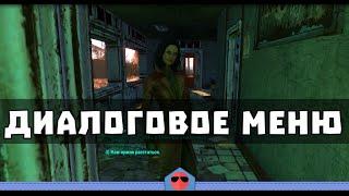 Fallout 4 [Моды] - Классический вид диалогов