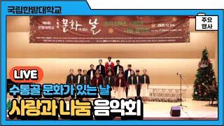 제9회 한밭대학교 크리스마스 사랑과 나눔 음악회 이미지