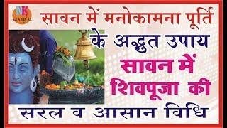 सावन में मनोकामना पूर्ति के अद्भुत उपाय...सावन में शिव पूजा की सरल आसन विधि - Download this Video in MP3, M4A, WEBM, MP4, 3GP