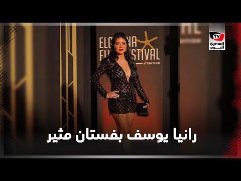 رانيا يوسف بفستان مثير في رابع أيام مهرجان الجونة السينمائي