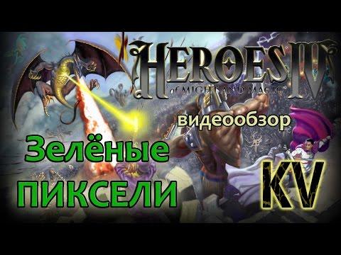 Герои меча и магии 6 скачать ютуб