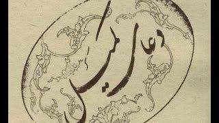 Doa Komeil - Sedghi / دعای کمیل - صدقی