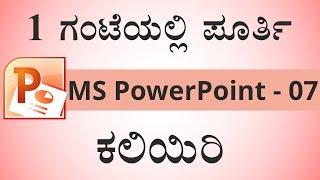 1 ಗಂಟೆಯಲ್ಲಿ ಪೂರ್ತಿ MS-PowerPoint ಕಲಿಯಿರಿ | Learn MS-PowerPoint in 1 Hour