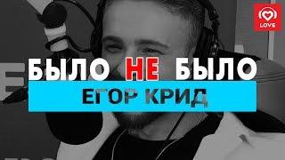 Егор Крид. Было не Было с Красавцами Love Radio