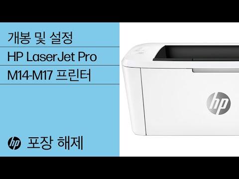 HP LaserJet Pro M14-M17 프린터를 개봉하고 설정하는 방법