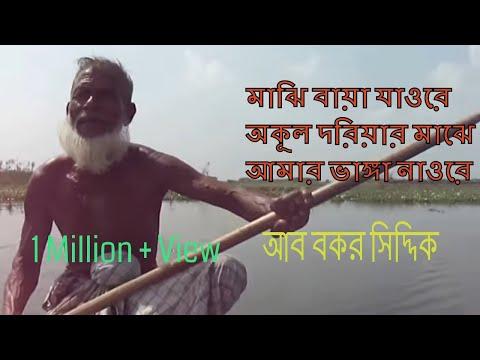 মাঝি বাইয়া যাওরে I ভাটিয়ালী গান I আবু বকর সিদ্দিক I Majhi baiya jao re I Abu Bakar Siddique