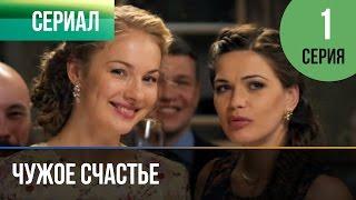 ▶️ Чужое счастье 1 серия - Мелодрама | Фильмы и сериалы - Русские мелодрамы
