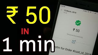FREE ₹ 50 paytm cash in 1 minute | Latest Tricks