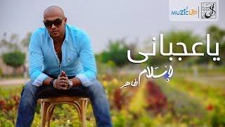 تحميل و مشاهدة Eslam Taher - Ya Agbany   إسلام طاهر - يا عاجباني MP3