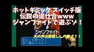 レビュー☆対戦ホットギミックコスプレ雀☆nintendoswitch