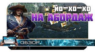 Tempest: Pirate Action RPG- Пиратские приключения на Android и iOS