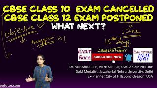 CBSE 2021: Class 10 Exam Cancelled; Class 12 Postponed - What Next? UPDATE!