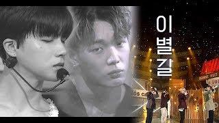 iKON(아이콘) - GOODBYE ROAD(이별길) @인기가요 Inkigayo 20181007
