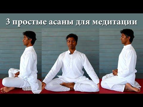 3 базовые асаны для медитации - Сидим легко и комфортно с прямой спиной.