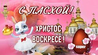 С ПАСХОЙ ! С прекрасным праздником Пасхи поздравляю ! Красивое поздравление на пасху,