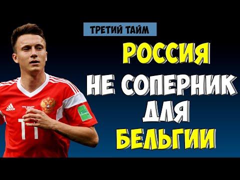 Россия не соперник для Бельгии / Отбор Евро 2020 / Обзор матча 16 ноября 2019
