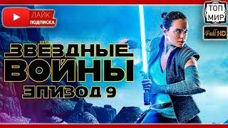 Звездные войны: Эпизод 9 → Star Wars - Episode IX - Тизер 🔥 HD - 4К 🔥