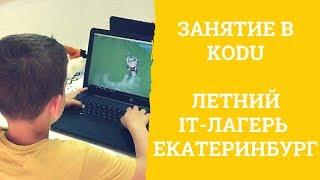 В IT-лагере Кодологии
