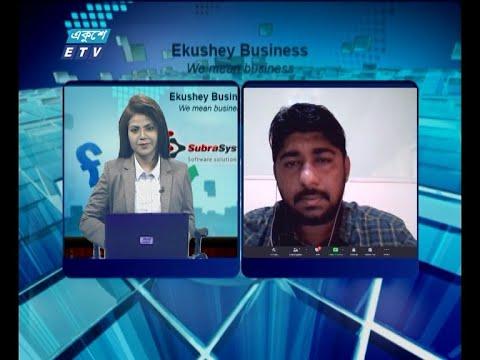 Ekushey Business || একুশে বিজনেস || 23 June 2021 || ETV Business
