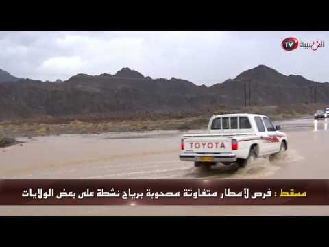 عمان اليوم - فرص لأمطار متفاوتة مصحوبة برياح نشطة على بعض الولايات