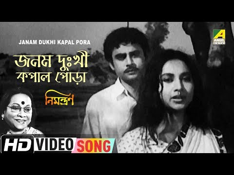 Janam Dukhi Kapal Pora | Nimantran | Bengali Movie Song | Banashree Sengupta