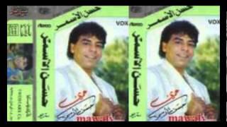 اغاني طرب MP3 Hasan El Asmar - 7obak Keda / حسن الأسمر - حبك كده تحميل MP3