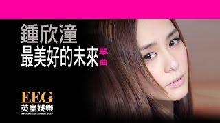 鍾欣潼 GILLIAN CHUNG《最美好的未來》[Lyrics MV]