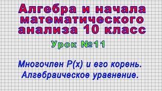 Алгебра 10 класс Урок  1