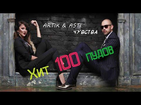 ❤️Artik & Asti - Чувства-хит 2020
