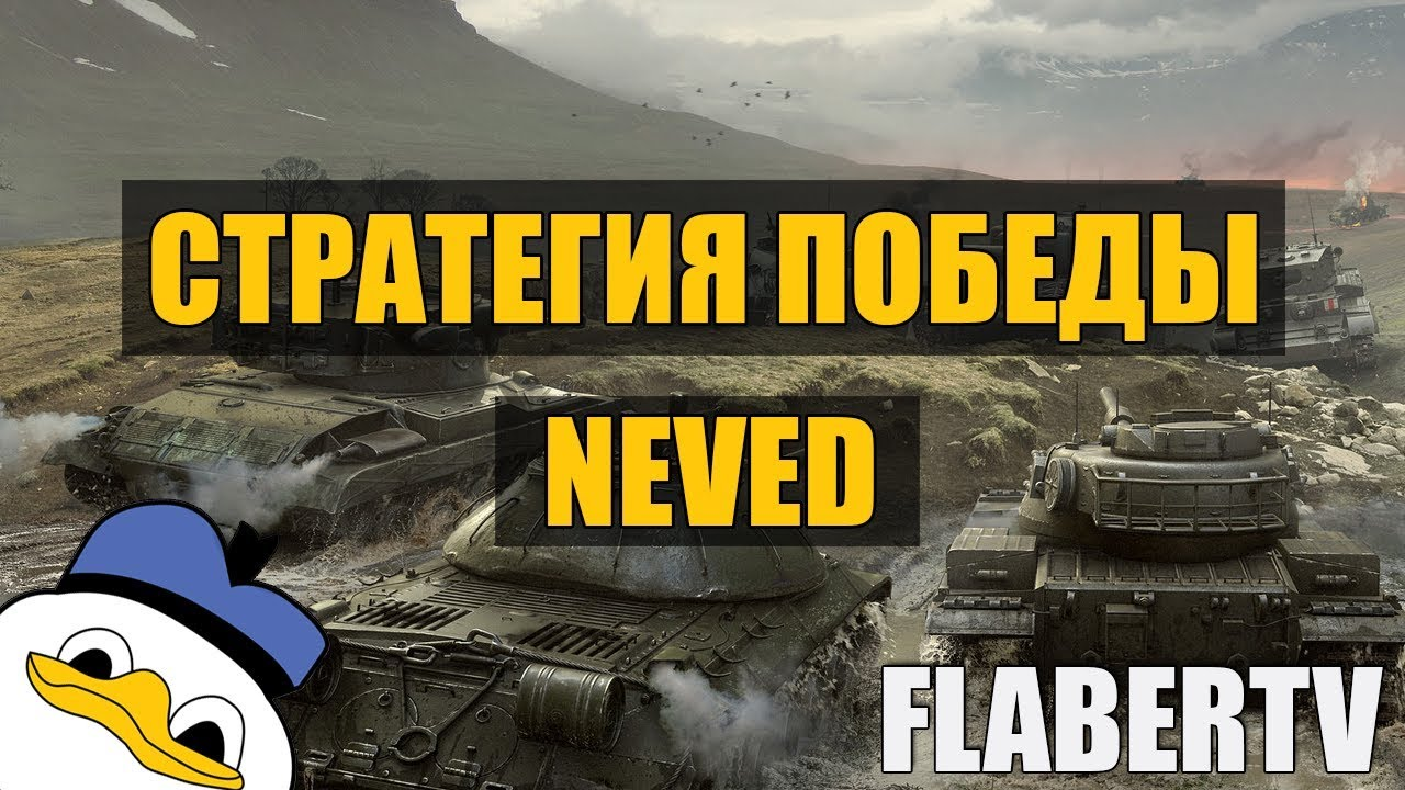 ТРИ ОТМЕТКИ ОБ 430-II ● Flaber$tick