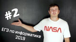 Решение задания №2. Демо ЕГЭ по информатике - 2019