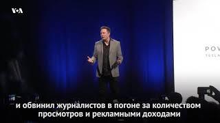 «Правда» для Илона Маска