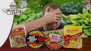 Разогрел и съел: Лапша быстрого приготовления (Рейтинг)