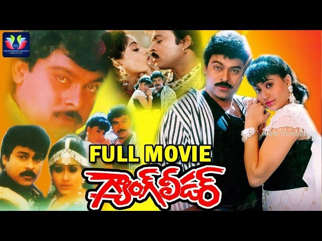 Gang Leader Full Movie Watch Online Free | Chiranjeevi | Vijayashanti