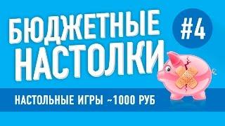Настольные игры до 1000 рублей. Выпуск 4