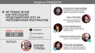 Не только Чечня: как преследуют представителей ЛГБТ на постсоветском пространстве