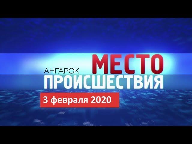 «МП» от 3 февраля 2020