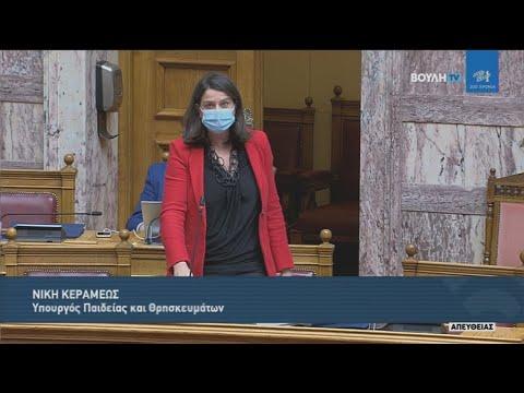 Ν. Κεραμέως: «Δεν θα σταματήσει η συζήτηση του ν/σ, για να ξεχαστεί η δήλωση του κ. Τσίπρα