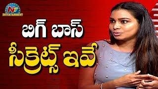 బిగ్ బాస్ సీక్రెట్స్ చెప్పిన సంజనా | Bigg Boss Contestant Sanjana on Gayatri Allegations | NTV ENT