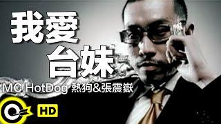 MC HotDog 熱狗&張震嶽 A-Yue【我愛台妹】Official Music Video