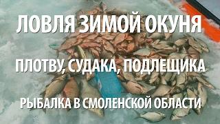 Рыбалка в карманово смоленская область