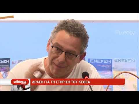 Δράση στήριξης του ΚΕΘΕΑ   25/10/2019   ΕΡΤ