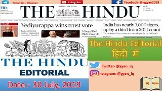 The Hindu editorial analysis in Hindi-30 July 2019-IQ Gyan