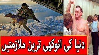 Duniya Ki Ajeeb o Ghareeb Mulaazmatien / Most Weird Jobs Ever