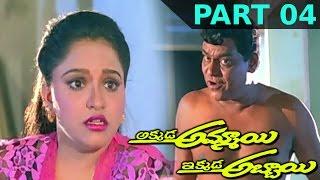 Akkada Ammayi Ikkada Abbayi Telugu Full Movie