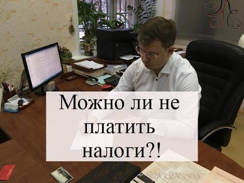 Можно ли не платить налоги?! Советы налогового адвоката Екатеринбурга
