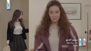 حبيبي اللدود - الحلقة 27 - في 21-12-2018