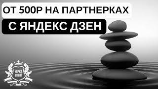 ЗАРАБОТОК НА ПАРТНЕРКАХ ОТ 500 РУБЛЕЙ В ДЕНЬ ЧЕРЕЗ ЯНДЕКС ДЗЕН