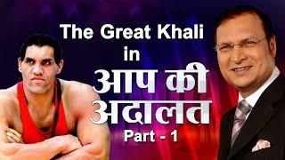The Great Khali In Aap Ki Adalat (Part 1) - India TV