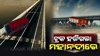 Rescue Team Fails To Trace Driver & Helper Missing In Mahanadi In Jagatsinghpur